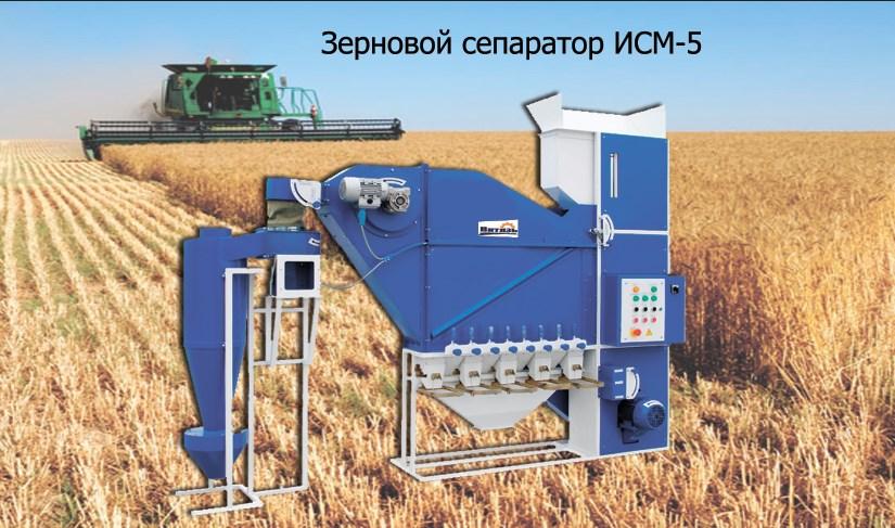 Импеллерная сепарирующая машина ИСМ 5